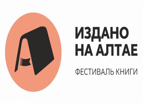 «Издано на Алтае»: презентация издательских проектов Бийска