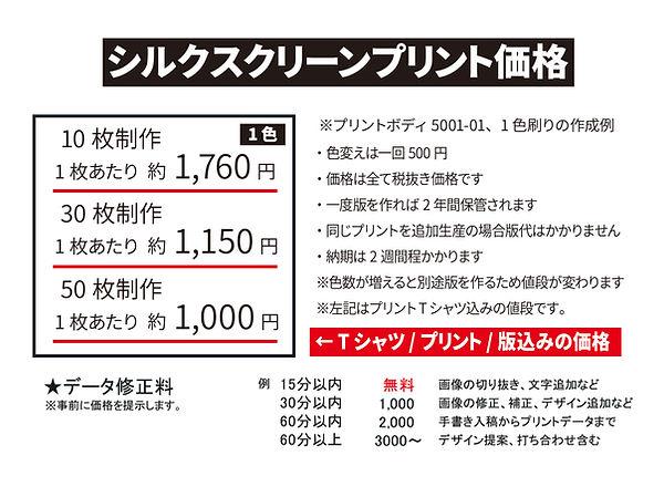 シルクプリント価格表.jpg
