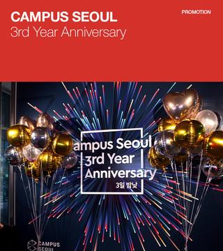 Google Campus Seoul _ 3rd Anniversary Party Key-Visual