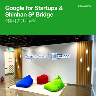 Google for Startups & Shinhan S2 Bridge _ 입주사 공간 리뉴얼