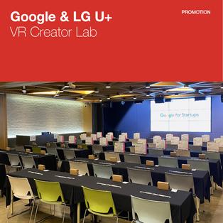 Google & LG U+ _ VR Creator Lab