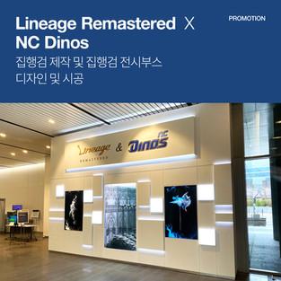 Lineage Remastered  X  NC Dinos _ 집행검 제작 및 집행검 전시부스 디자인 및 시공