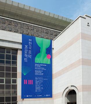국악방송 21C 한국음악 프로젝트