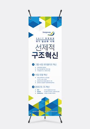 동성코퍼레이션 2017 기업운영 홍보물