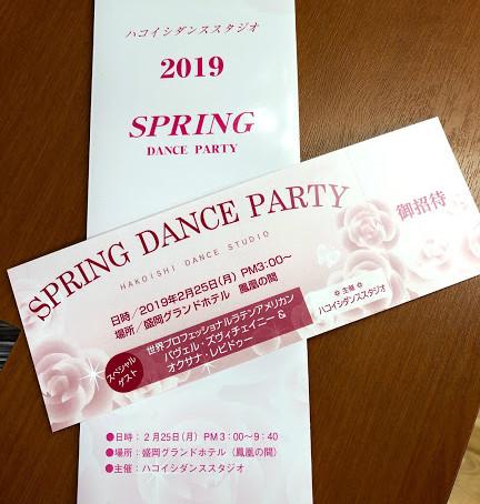 2019年スプリングダンスパーティー  その1