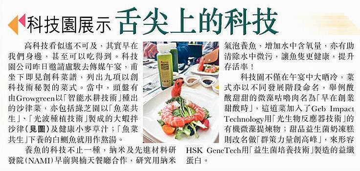 Press report on the HKSTP event