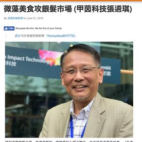 Geb Impact Technology on the HKEJ