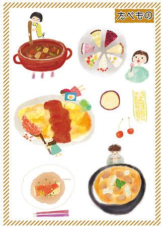 foodのコピー.jpg