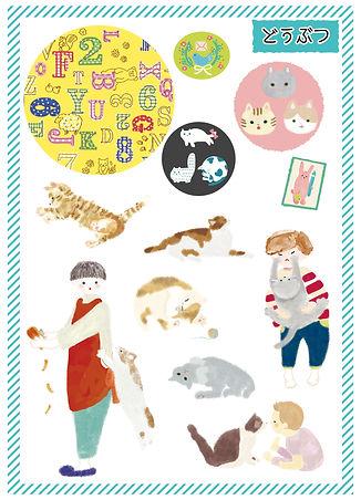 animalのコピー.jpg