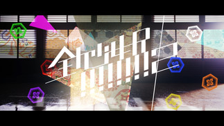 全力少女R!!!!!!!!2 MV