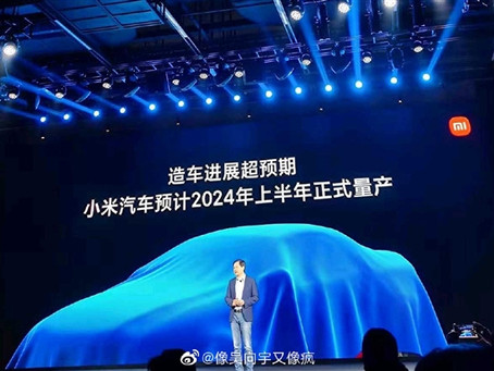 Mass production of Xiaomi electric vehicles will begin in 2024