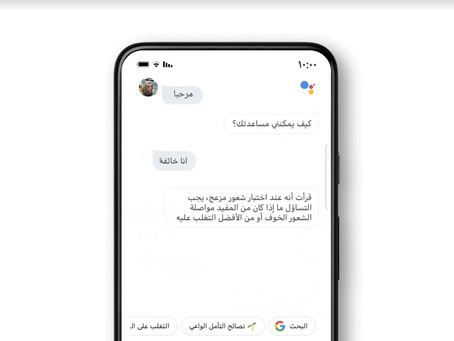 Google Assistant provides emotional support in Arabic