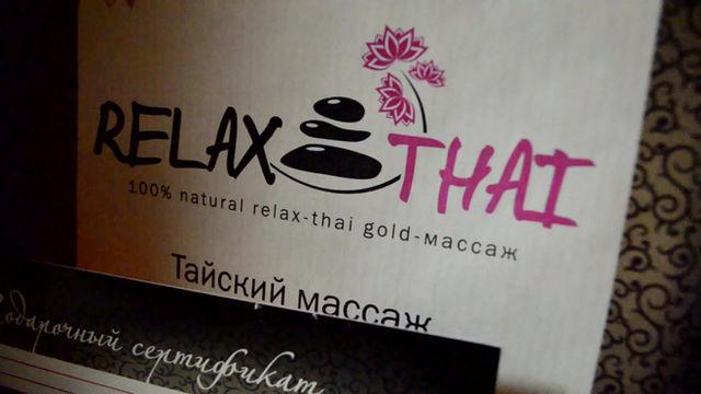 Relax Thai изнутри!