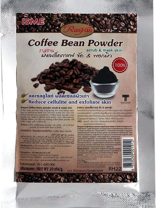 Маска-скраб натуральная в порошке из кофейных зерен (20 г) Rasyan