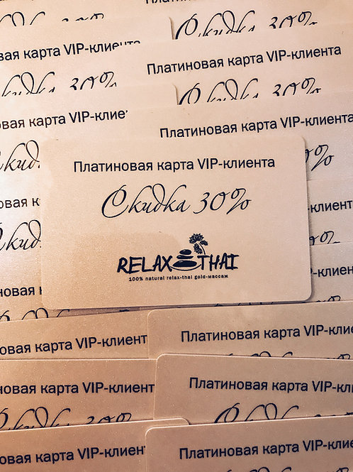 Платиновая карта VIP клиента