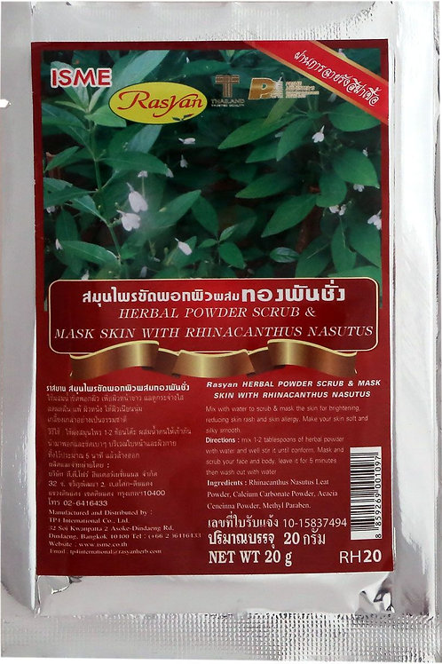 Маска-скраб натуральная в порошке с растением ринакантус (20 г) Rasyan