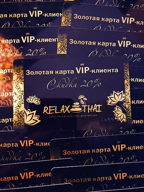 Золотая карта VIP клиента