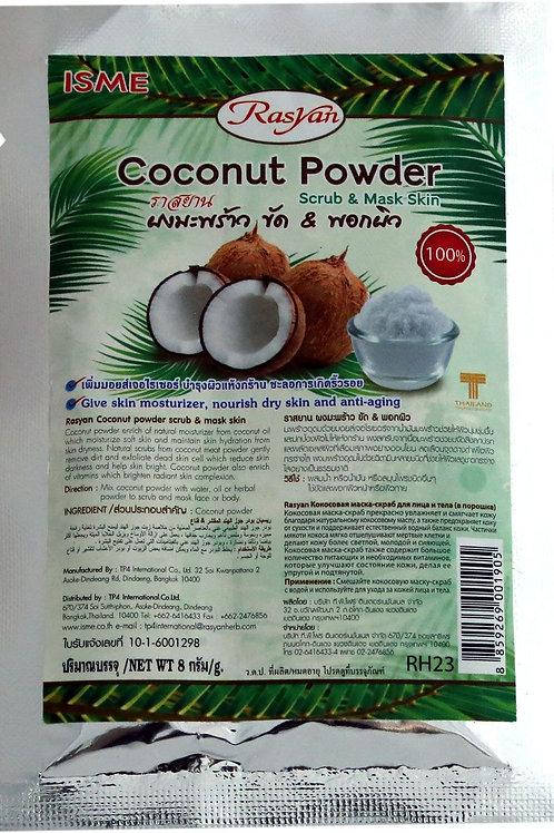 Маска-скраб натуральная в порошке из кокоса (8 г) Rasyan