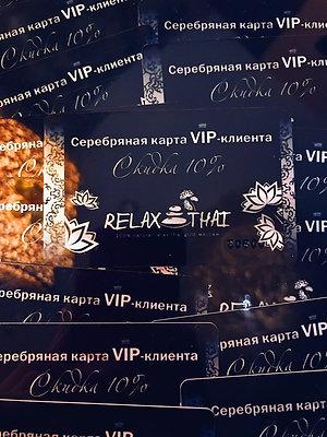 Серебряная карта VIP клиента