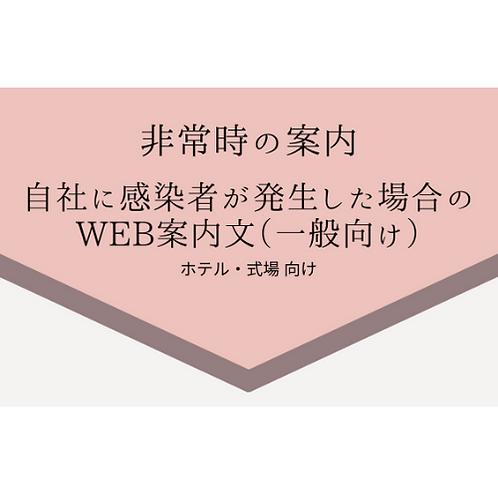 非常時の案内 自社に感染者が発生した場合のWEB案内文(一般向け)