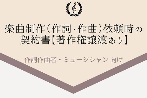楽曲制作(作詞・作曲)依頼時の契約書【著作権譲渡あり】