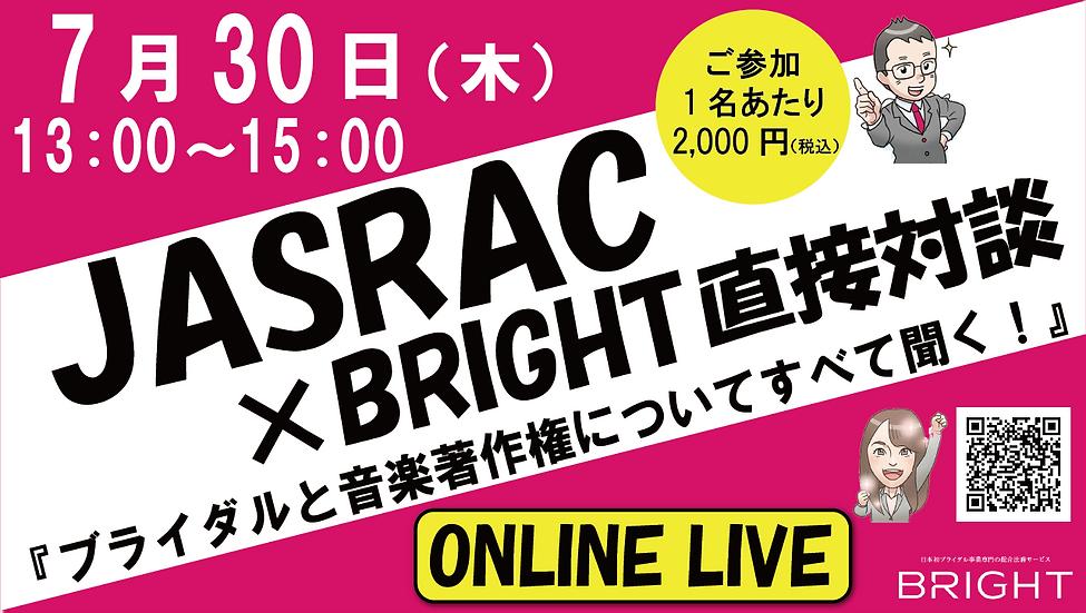 7/30開催済み【BRIGHTオンラインセミナー】(2,000円)