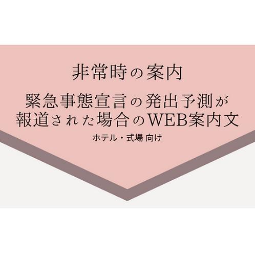 非常時の案内 緊急事態宣言の発出予測が報道された場合のWEB案内文