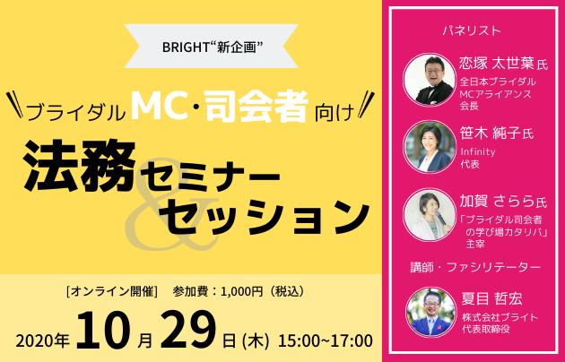10/29開催済み【BRIGHTオンラインセミナー】(1,000円)