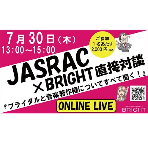 JASRAC×BRIGHT直接対談「ブライダルと音楽著作権についてすべて聞く!」(2020/7/30開催)