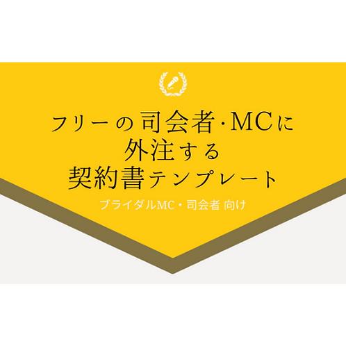 【司会者・MC向け】フリーの司会者・MCに外注する契約書テンプレート