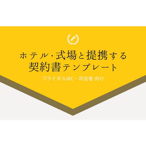 【司会者・MC向け】ホテル・式場と契約する契約書テンプレート