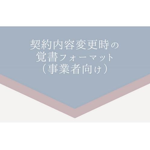 契約内容変更時の覚書フォーマット(事業者向け)