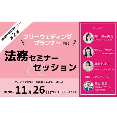 【フリーウェディングプランナー向け】法務セミナー&セッション(2020/11/26開催)