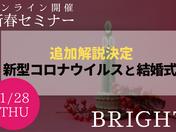 新春ブライダル法務セミナー【『コロナと結婚式』に関する法律知識を一挙解説!】