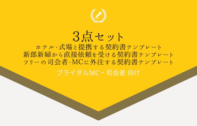 【3点セット】司会者・MC基本的な3つの契約書テンプレート