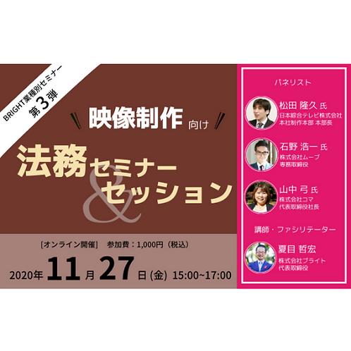 【映像制作向け】法務セミナー&セッション(2020/11/27開催)