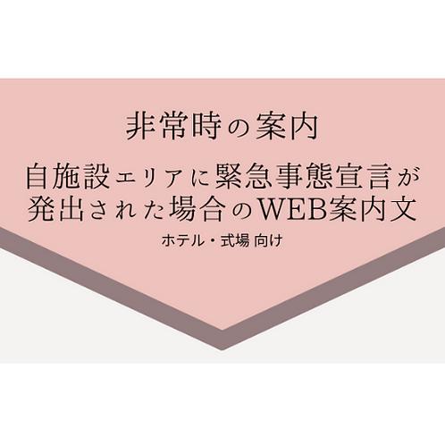 非常時の案内 自施設エリアに緊急事態宣言が発出された場合のWEB案内文