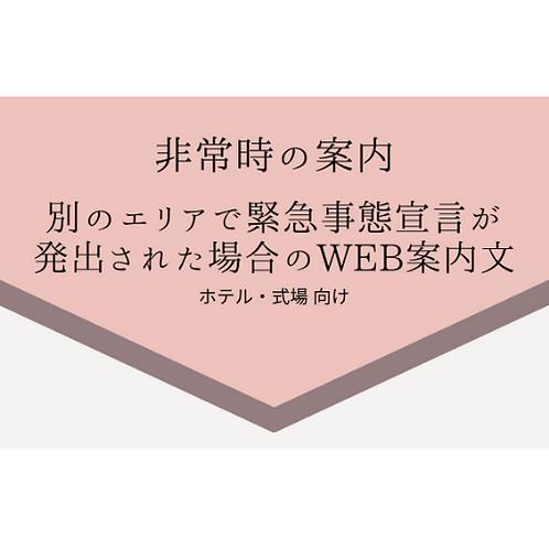 非常時の案内 別のエリアで緊急事態宣言が発出された場合のWEB案内文