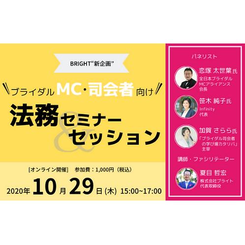 【ブライダルMC・司会者向け】法務セミナー&セッション(2020/10/29開催)