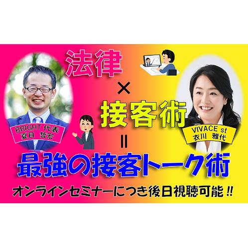 新型コロナを巡る(法律×接客術)最強の接客トーク術(2020/7/14開催)
