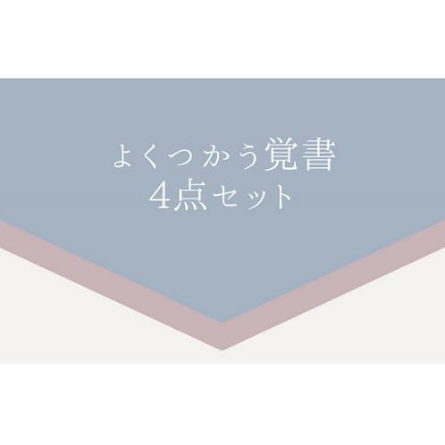 「よくつかう覚書」セット