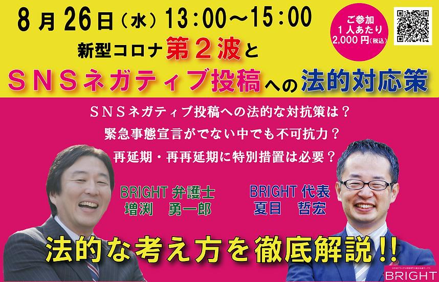 8/26開催済み【BRIGHTオンラインセミナー】(2,000円)
