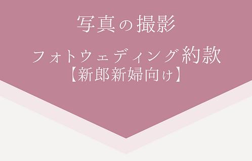 フォトウェディング約款【新郎新婦向け】