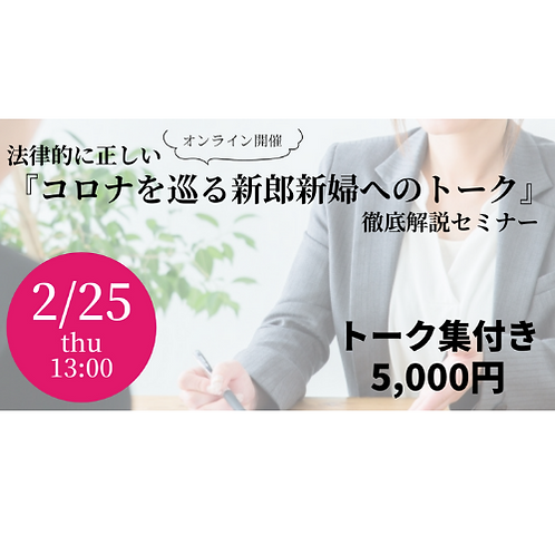 2/25 オンラインセミナー(トーク集付き)