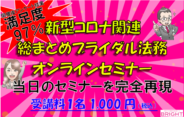 6/18開催済み【BRIGHTオンラインセミナー】(1,000円)