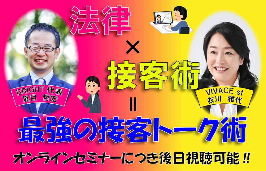 7/14開催済み【BRIGHTオンラインセミナー】(2,000円)