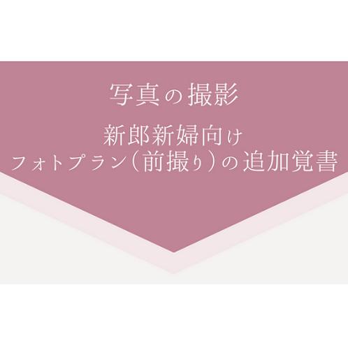 写真の撮影 新郎新婦向けフォトプラン(前撮り)の追加覚書