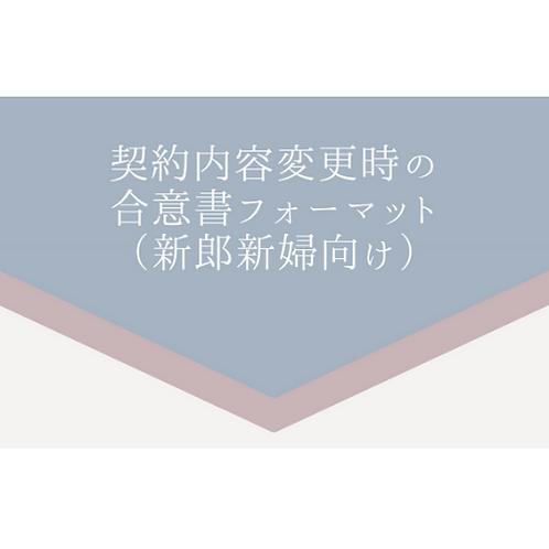 契約内容変更時の合意書フォーマット(新郎新婦向け)