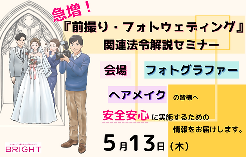 急増!『前撮り・フォトウェディング』関連法令解説セミナー(2021/5/13開催)