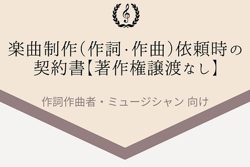 楽曲制作(作詞・作曲)依頼時の契約書【著作権譲渡なし】